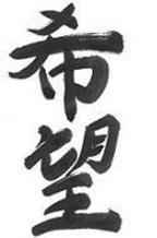 kibo_zeichen.jpg